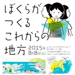 スクリーンショット 2015-08-06 14.51.55